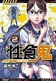 性食鬼 2 (ヤングチャンピオン烈コミックス)