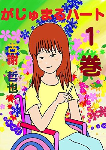 manga gajumaru heart daiikkan (koja books) (Japanese Edition)