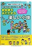 保健師・青木智恵子が書いた会の始まる前・スキマ時間に参加者をあたためる楽しい小技 (シニアのレクリエーションシリーズ)