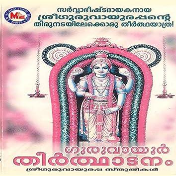 Guruvayoor Theerthadanam