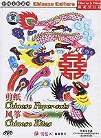Chinese Paper-cuts / Chinese Kites