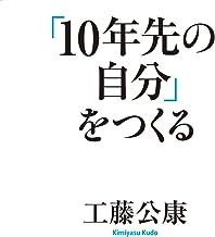 表紙: 「10年先の自分」をつくる (中経出版) | 工藤 公康