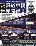 片野正巳の昭和鉄道車輌見聞録 2―イラストと写真で楽しむ懐かしき昭和の鉄道車輌たち (NEKO MOOK 1707)