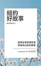 【紐約好故事】: 系列之一:旅美企業家陳秋貴與協和山莊的故事 (New York With Love e-Book Book 1) (Traditional Chinese Edition)