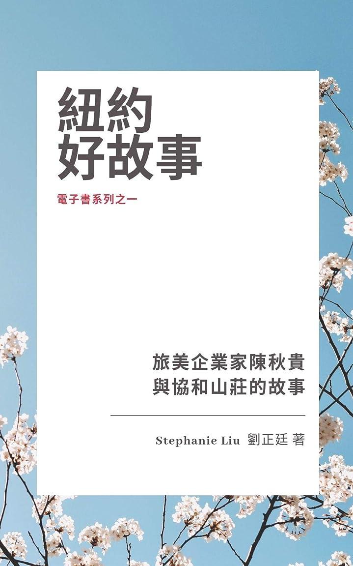 感謝質量羨望【紐約好故事】: 系列之一:旅美企業家陳秋貴與協和山莊的故事 (New York With Love e-Book Book 1) (Traditional Chinese Edition)