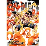 ONE PIECE ワンピース 14thシーズン マリンフォード編 piece.6 [DVD]