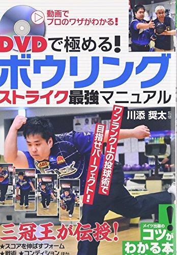 DVDで極める! ボウリング ストライク 最強マニュアル (コツがわかる本!)