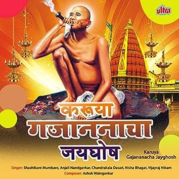 Karuya Gajananacha Jayghosh