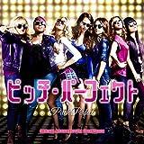 ピッチ・パーフェクト - オリジナル・サウンドトラック (完全盤)