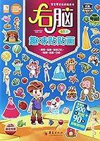 宝宝最爱玩的贴纸书:右脑趣味贴贴画(4-5岁)