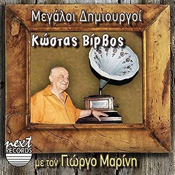 Megaloi Dimiourgoi: Kostas Virvos (feat. Kostas Virvos)