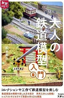 旅鉄HOW TO 011 大人の鉄道模型入門
