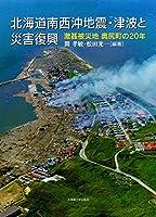 北海道南西沖地震・津波と災害復興