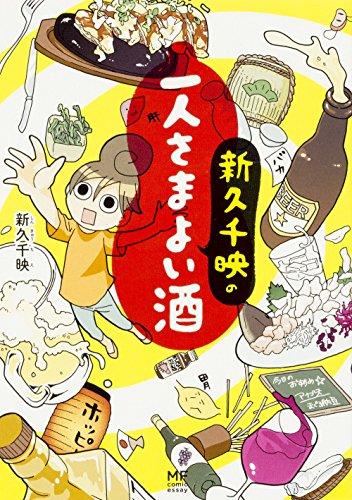 新久千映の一人さまよい酒 (メディアファクトリーのコミックエッセイ)