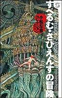 すぺるむ・さぴえんすの冒険―小松左京コレクション (ボクラノSF 4)