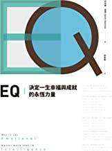EQ:決定一生幸福與成就的永恆力量〔全球暢銷20週年.典藏紀念版〕: Emotional Intelligence: Why It Can Matter More Than IQ (Traditional Chinese Edition)
