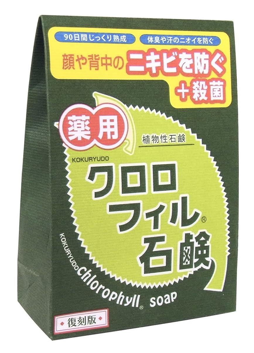 チャンス新鮮な怠感クロロフィル石鹸 復刻版 85g (医薬部外品)