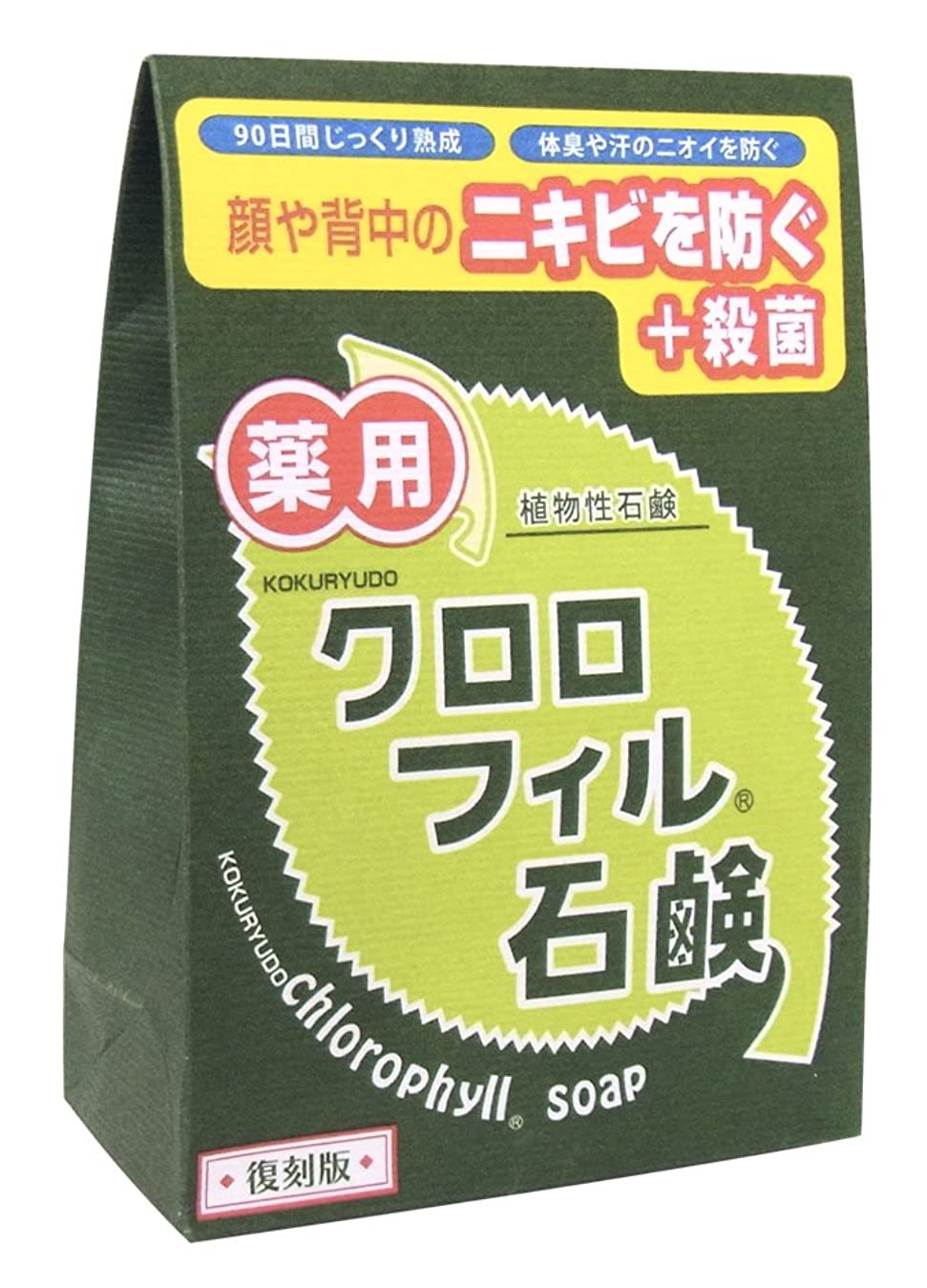 女王故障中役員クロロフィル石鹸 復刻版 85g (医薬部外品)