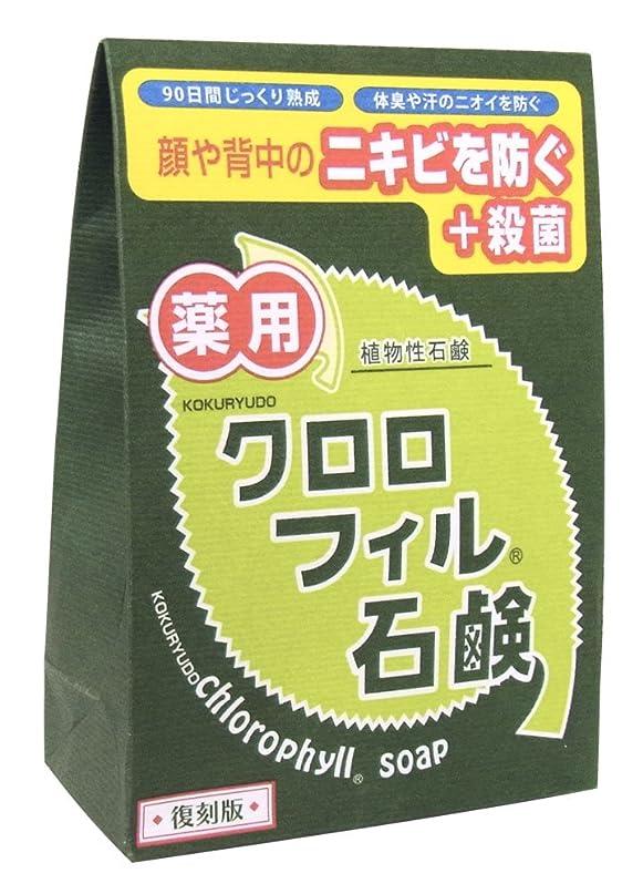 蒸し器重量居眠りするクロロフィル石鹸 復刻版 85g (医薬部外品)