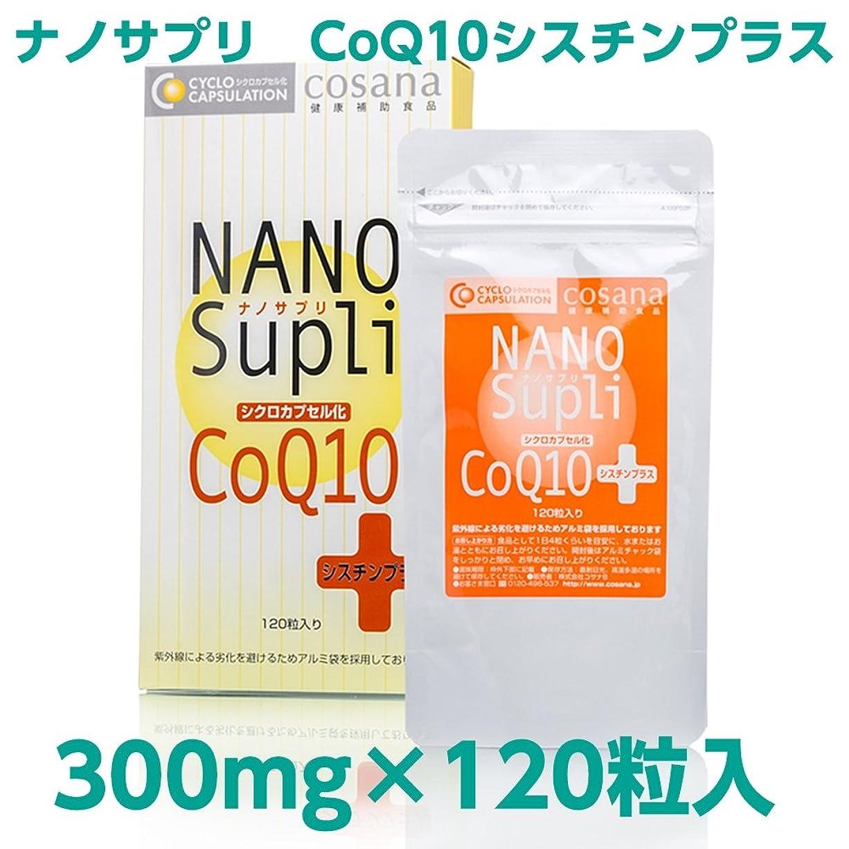 定期的にそれによって変装ナノサプリシクロカプセル化CoQ10 シスチンプラス