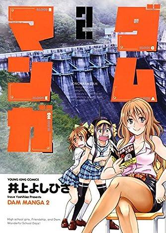 ダムマンガ 2巻 (ヤングキングコミックス)