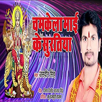 Chamkela Maimke Suratya - Single