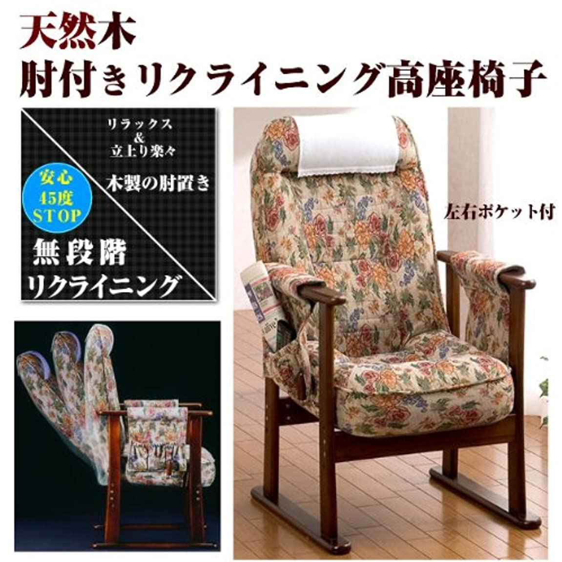敬意角度ヒステリック高座椅子 リクライニング 木製 肘付き 高座椅子 [SP-014V]