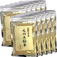 国産100% 長野県産 えのき粉末 60g×10袋セット 巣鴨のお茶屋さん 山年園