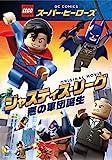 LEGO(R)スーパー・ヒーローズ:ジャスティス・リーグ<悪の軍団誕生>[DVD]