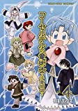 コーセルテルの竜術士~子竜物語~ 4巻 (ZERO-SUMコミックス)