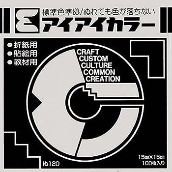 エヒメ紙工 単色おりがみ AI-TAN48 くろ 15cm角 100枚