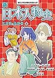 新日本人物史 ヒカリとあかり6 朝日学生新聞社 新日本人物史