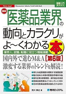 図解入門業界研究 最新医薬品業界の動向とカラクリがよ~くわかる本[第6版]