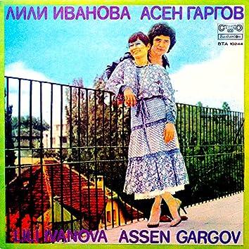 Лили Иванова - Асен Гаргов