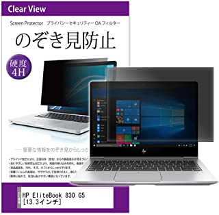 メディアカバーマーケット HP EliteBook 830 G5 13.3 インチ 覗き見防止 フイルム 【プライバシーフィルター】