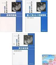 Minna No Nihongo shokyu 2 for Beginner Learning Japanese 3 Books Set , Kanji workbook , Exercise Book , Sentence Pattern , Original Sticky Notes