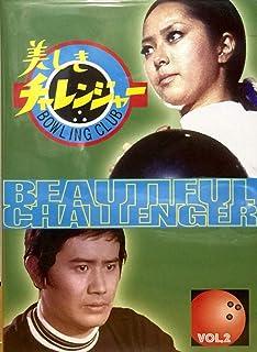 美しきチャレンジャー Vol.2 [DVD]