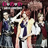 GREAT AMBITIOUS -Single Version- 歌詞