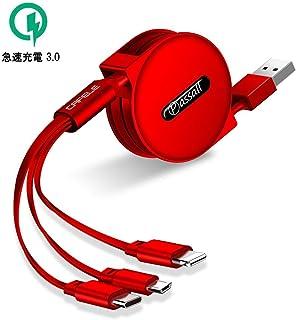 最新バージョン ライトニングケーブル 巻き取り 充電ケーブル 3in1 3a急速充電 高速データ転送対応 ライトニングusbケーブル/Micro/Type c 120cm 1年間品質保証 (赤)