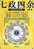 七政四余―最高度の占星術