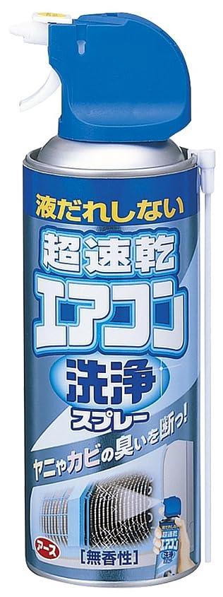 避ける逃すアース製薬 超速乾 エアコン洗浄スプレー 170mL