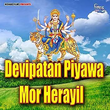 Devipatan Piyawa Mor Herayil