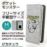 [各種スマートフォン・iPhone対応]ポケットモンスター(ピカチュウ)スウェットフリップカバーMサイズ【POKE-530A】