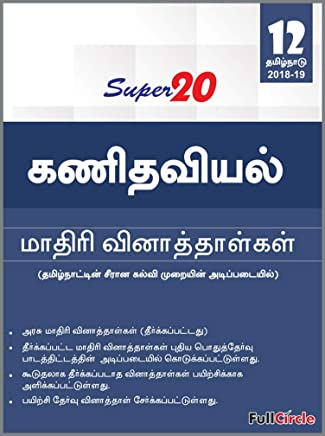 Amazon in: Tamil - State Education Boards / School Textbooks: Books