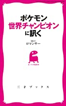 表紙: ポケモン世界チャンピオンに訊く (三才ムック vol.508) | ロマンサー