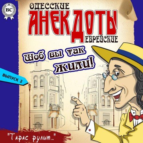 Odesskie anekdoty: Vypusk 2 audiobook cover art