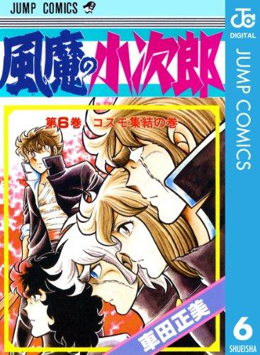 風魔の小次郎 6 (ジャンプコミックスDIGITAL)