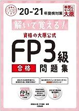 (スマホで見れる電子版付) 解いて覚える! 資格の大原公式 FP3級合格問題集 '20-'21 (合格のミカタシリーズ)