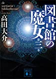 図書館の魔女 第三巻 (講談社文庫)