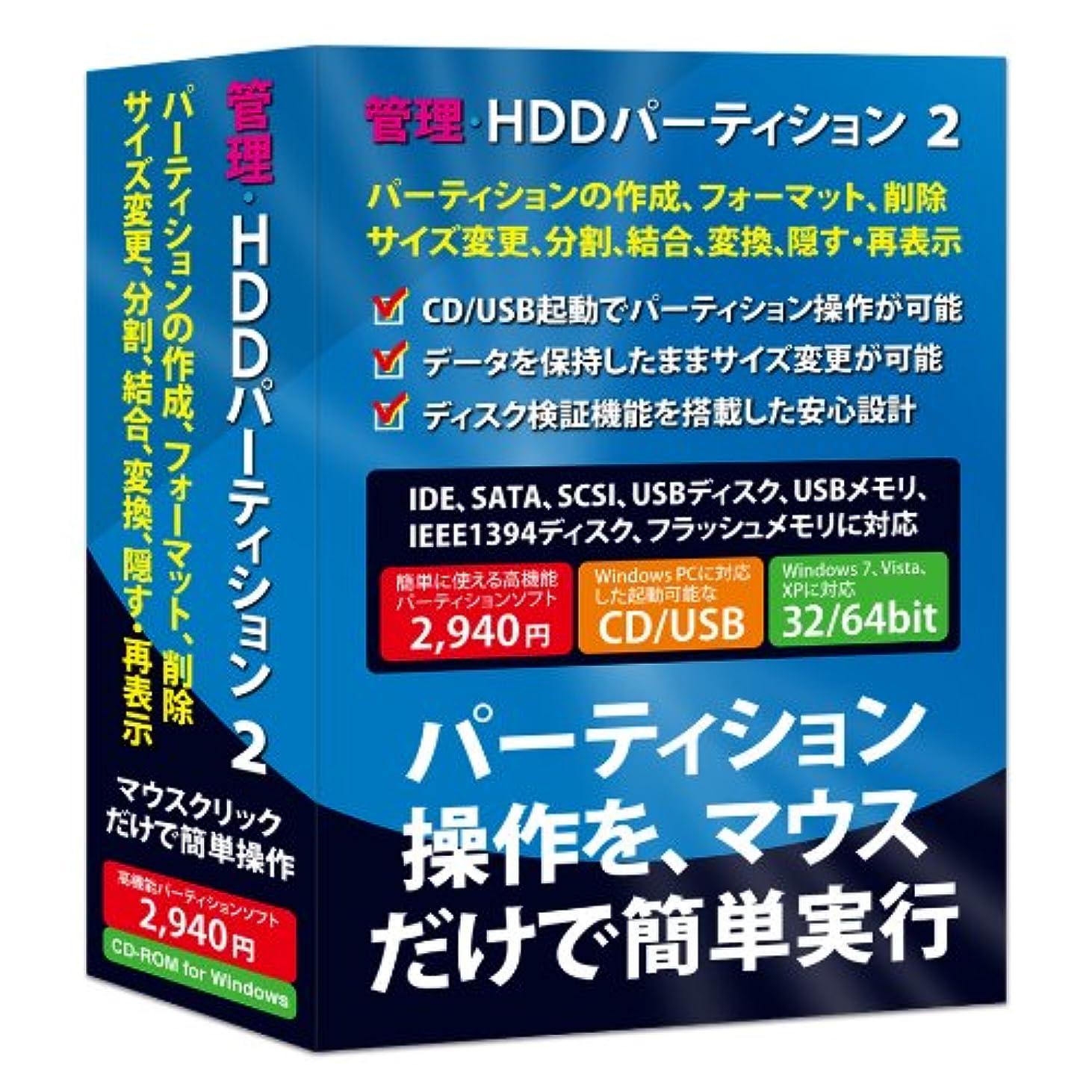 台風行動昨日管理?HDDパーティション 2